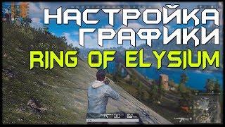 налаштування графіки Ring of Elysium: Європа. як підняти фпс у Ring of Elysium на слабкому ПК
