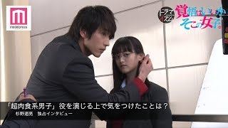 【モデルプレス】俳優の杉野遥亮が、ドラマ「覚悟はいいかそこの女子。...