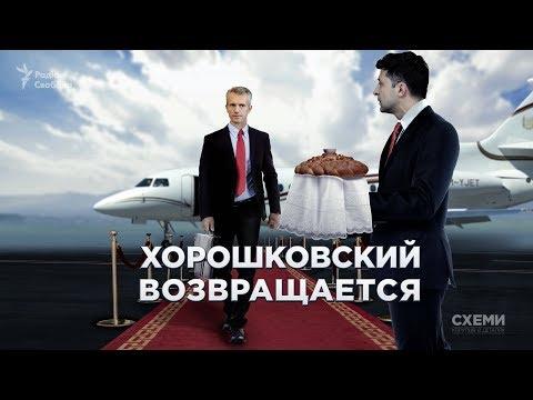 Хорошковский возвращается. Политика эпохи Януковича заметили в Офисе Зеленского || СХЕМЫ №232