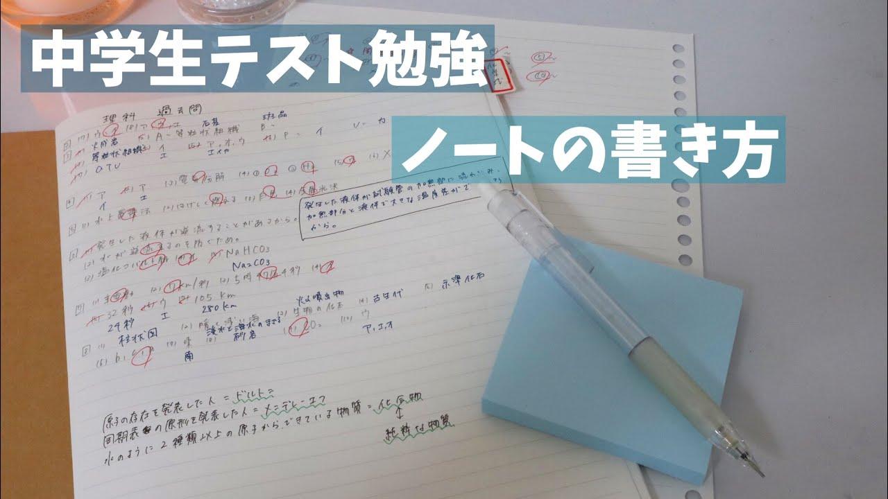 勉強 テスト