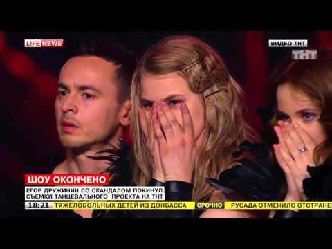 Видео: Егор Дружинин со скандалом покинул съемки танцевального проекта ТНТ