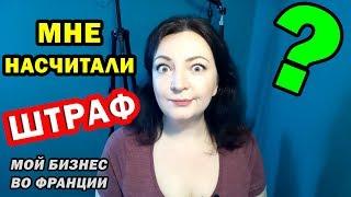 ВЛОГ Мой Бизнес во Франции Новые Проблемы Свой Бизнес Россия Франция Oxana MS Жизнь во Франции