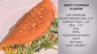 Омлет с курицей и сыром / Омлет с сыром / Омлет с куриной грудкой / Омлет с курицей / Рецепт омлета