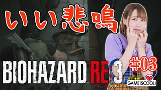 声優・夏川椎菜、いい悲鳴を上げる【バイオハザード RE:3#03】