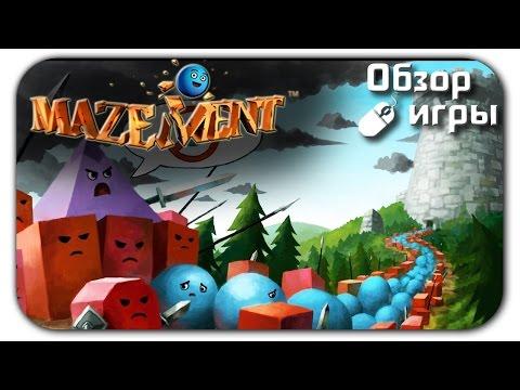 Видео обзор игры Mazement на ПК (логическая игра, 2016)