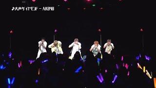 【ちょこぼ】大声ダイヤモンド - AKB48【5月定期公演ライブ映像】 AKB48 検索動画 10