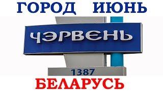 видео Города Минской области
