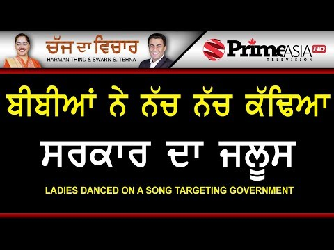 Chajj Da Vichar 693 Ladies danced on a song targeting government
