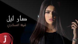 صار ليل ( النسخة الأصلية ) - شيخة العسلاوي | 2014