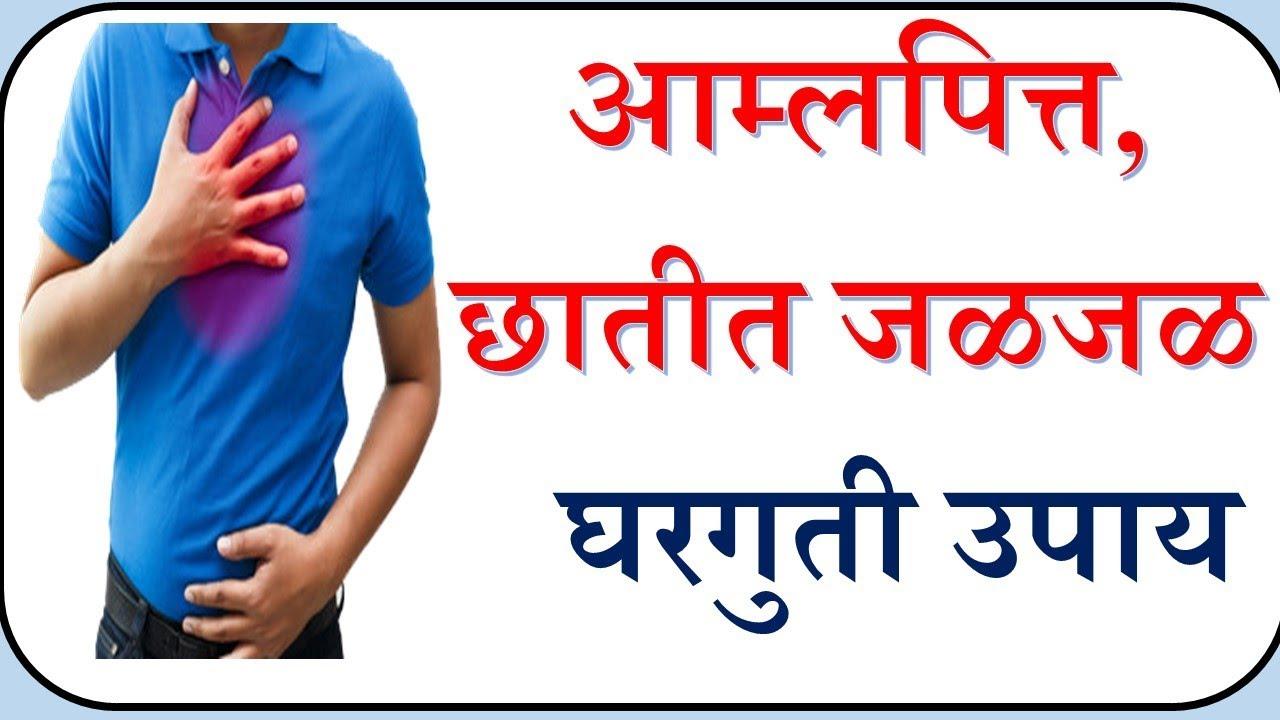 Download छातीत जळजळ, अपचन यावर अंतिम उपाय | chest irritation | hyper acidity | chhatit jaljal ghaguti upay