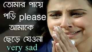 Please do not leave me || Bengali sad love story by valobasar diary