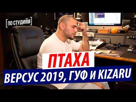 видео: ПТАХА - Будет новый ВЕРСУС с ГУФОМ? Обзор ЦАО RECORDS  [ПО СТУДИЯМ]