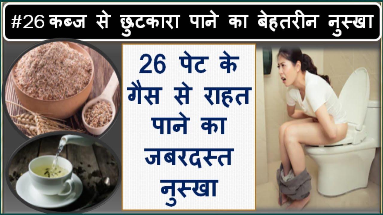 #26 जड़ से उखाड़ देने वाला कब्ज दूर करने का अचूक इलाज, 26 easy tarika kabj se chutkara pane ke liye