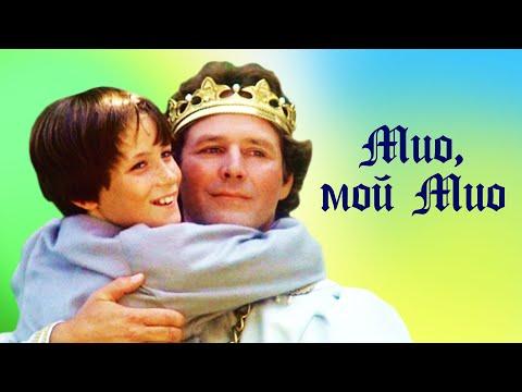 Мио, мой Мио (1987) | Фильм-сказка - Ruslar.Biz