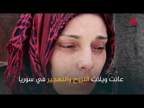 11f4d4dc1a8aa لا تمييز بإرهاب المدنيين ... سيدة لبنانية تعاني ويلات االقصف والتهجير  كشقيقاتها السوريات