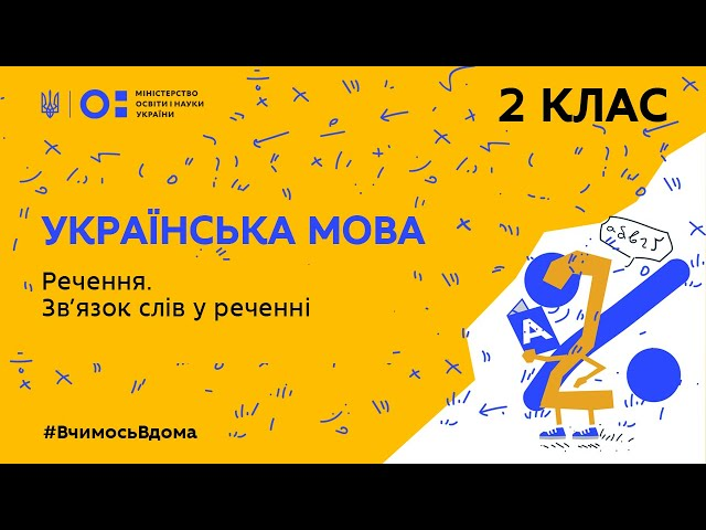 2 клас. Українська мова. Речення. Зв'язок слів у реченні (Тиж.3:ЧТ)