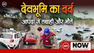 Uttarakhand Disaster: आपदा से आहत उत्तराखंड, दर्जनों जानें गईं, Rescue Operation जारी