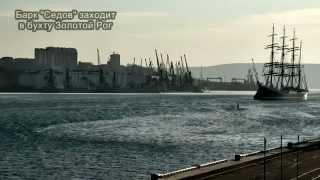 видео Учебное судно из Владивостока отправится в кругосветное путешествие