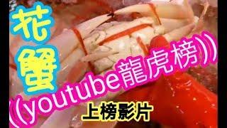 薑蔥炒花蟹 ????????????44(youtube龍虎榜)上榜影片Shawl crab(簡易中文字幕)