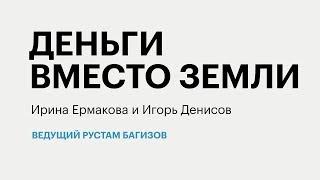 рБК-Пермь Итоги 12.08.19   ДЕНЬГИ ВМЕСТО ЗЕМЛИ
