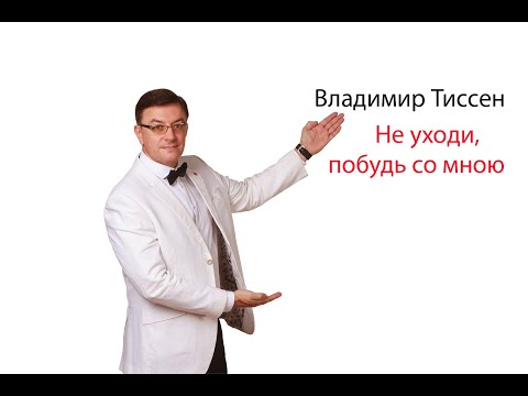 Смотреть клип Владимир Тиссен - Не Уходи, Побудь Со Мною