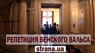 Репетиция Венского вальса. «Страна» подсмотрела, что ждёт Порошенко в столице Австрии | Страна.ua