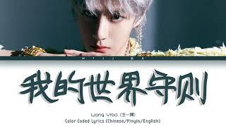 王一博(Wang Yibo)- 我的世界守则 (My Rules) [Chinese/Pinyin/English Lyrics/English Sub]