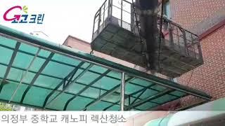(고고크린)  의정부 중학교 캐노피 렉산 고압물청소 현…