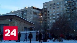 Смотреть видео Трагедия в Магнитогорске: губернатор Челябинской области отчитался перед Медведевым - Россия 24 онлайн