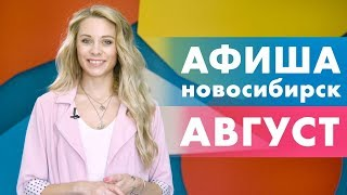 АВГУСТ - АФИША НОВОСИБИРСКА | Вудсток, Электронный Берег, Академгородок и таинственный автобус