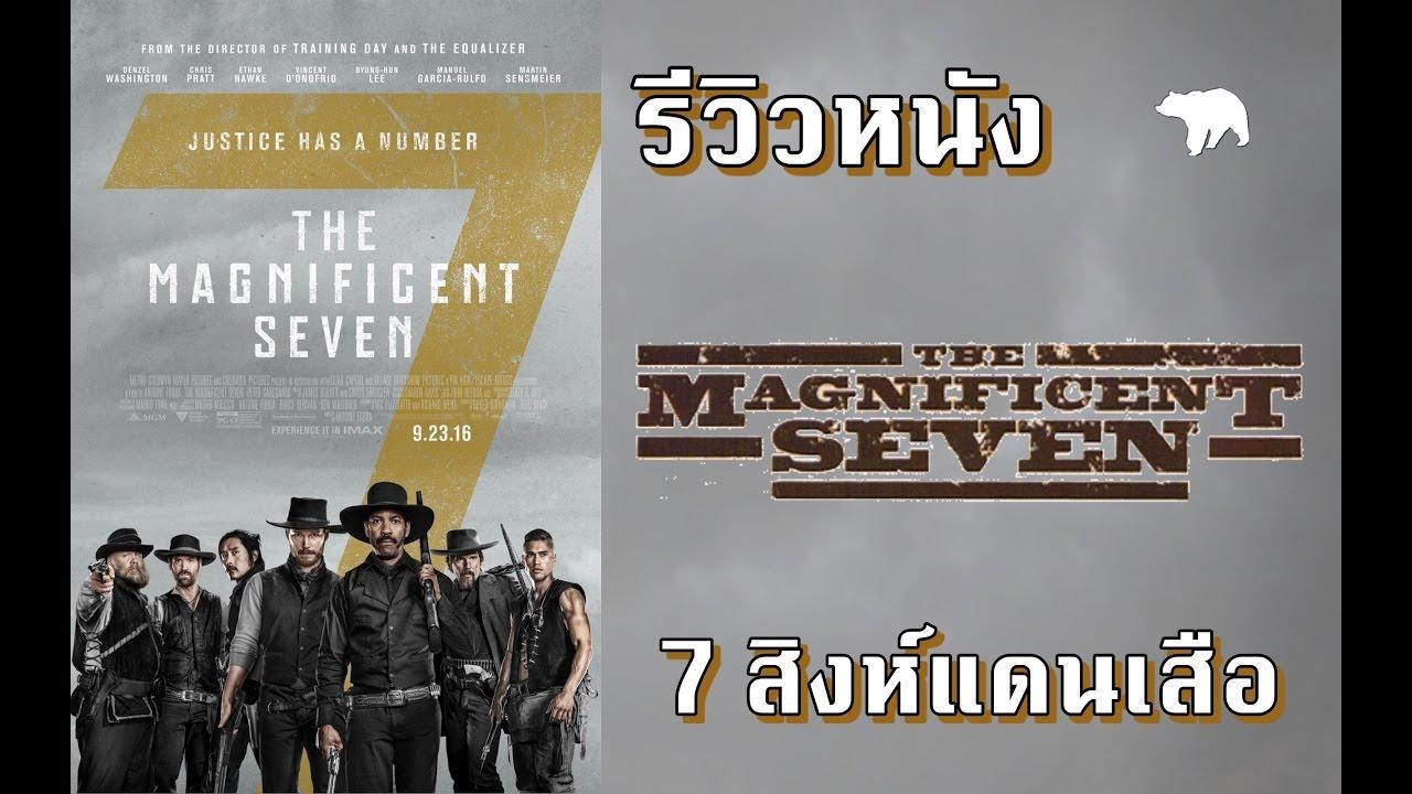 หนัง The Magnificent Seven 7