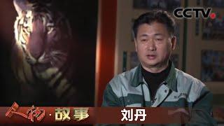 《人物·故事》 20200605 野生动物保护者·刘丹  CCTV科教