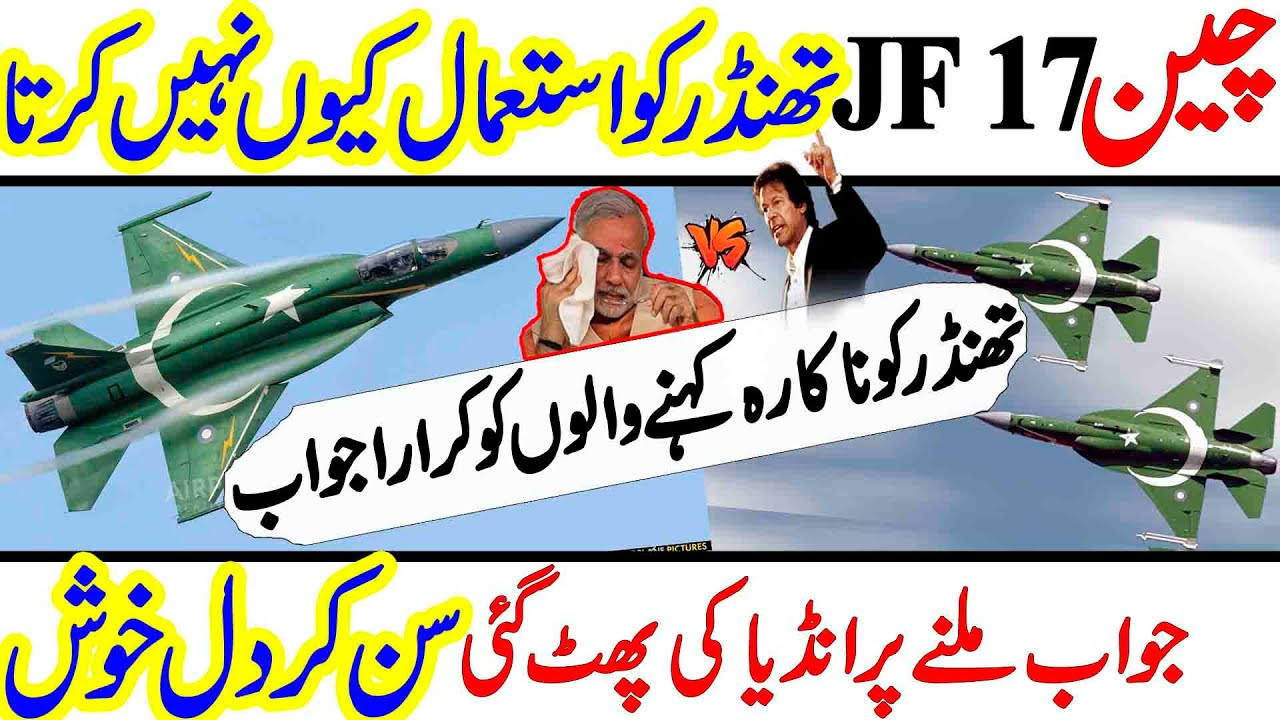 Pakistan Answer to Indians Why China not Using JF 17 Thunder | Cover Point