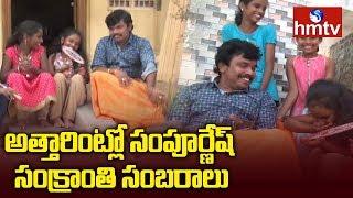 Actor Sampoornesh Babu Sankranti Celebrations in Therlumaddi | Telangana | hmtv
