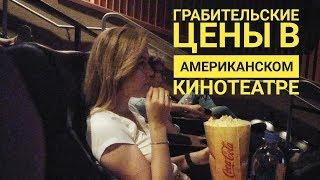 Кинотеатр в Америке. Цены на билеты в кино и почему стоит приносить питьевую воду с собой?