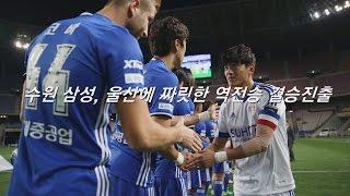 수원삼성 3 vs 1울산현대   2016 KEB하나은행 FA Cup 4강전
