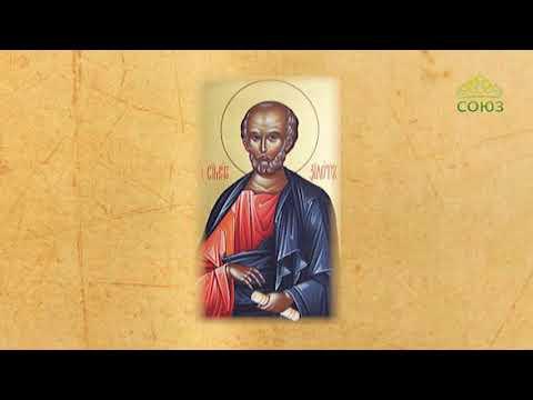 23 мая. Апостол Симон Зилот, смотреть онлайн