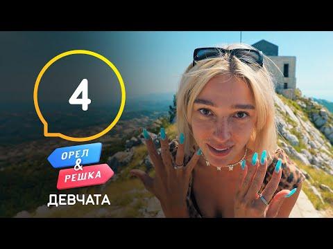 Черногория – Орел и Решка. Девчата. Выпуск 4 от 31.10.2020
