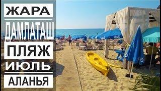 Турция: Район и пляж Дамлаташ. Туристический центр и достопримечательности.  Свадьба на пляже.