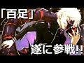 【東京喰種:re invoke】百足カネキ参戦決定!超強力な特殊型アタッカー