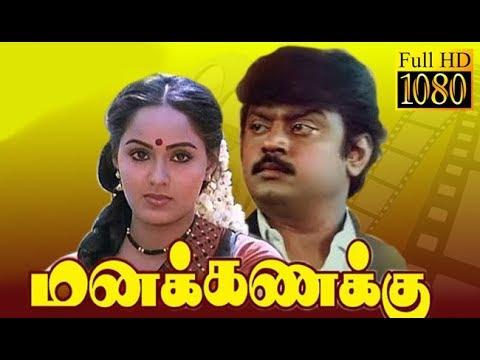 Manakanakku | Vijayakanth,Kamal Hassan, Radha | Tamil Superhit Movie HD