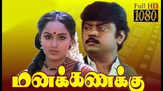 Manakanakku | Vijayakanth,Kamal Hassan, Radha | Tamil Superhit Movie HD