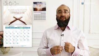 Мусульманский календарь 2019 с аятами, хадисами и дуа