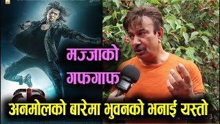 Mazzako Guff with Bhuwan KC || 'घरमै सुपरहिट हिरो छ, अरुलाई किन लिने ?' || Mazzako TV