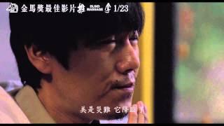 【推拿】電影幕後訪談:秦昊---飾演 盲人推拿中心老闆沙復明
