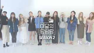 이달의 탐탐탐 Season 2 Episode 4 (LOONA THE TAM Season 2 Episode 4)