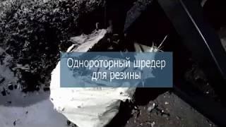 Однороторный шредер для резины(, 2018-02-09T11:02:40.000Z)
