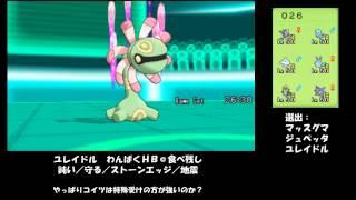 【ポケモンXY】ゆるポケ対戦記7-1 ホウエン統一【実況】
