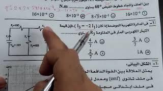 حل امتحان الفيزياء ثانوية عامة 2021