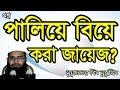 Paliye Biye Kora Jayej? By Mujaffor Bin Mohsin - New Bangla Waz 2017 video